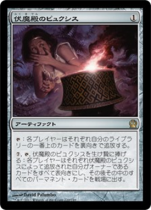 伏魔殿のピュクシス/Pyxis of Pandemonium(THS)【日本語】