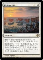 船団の出航/Launch the Fleet(JOU)【日本語】