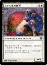 ニクス毛の雄羊/Nyx-Fleece Ram(JOU)【日本語】