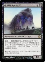 破滅喚起の巨人/Doomwake Giant(JOU)【日本語】