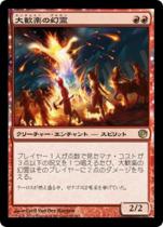 大歓楽の幻霊/Eidolon of the Great Revel(JOU)【日本語】