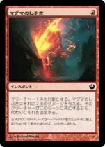 マグマのしぶき/Magma Spray(JOU)【日本語】