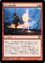 双つ身の炎/Twinflame(JOU)【日本語】