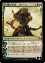 英雄の導師、アジャニ/Ajani, Mentor of Heroes(JOU)【日本語】