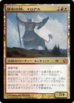勝利の神、イロアス/Iroas, God of Victory(JOU)【日本語】