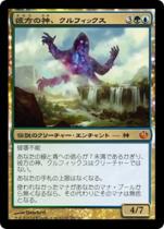 彼方、クルフィックス/Kruphix, God of Horizons(JOU)【日本語】