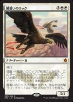 風番いのロック/Wingmate Roc(KTK)【日本語】