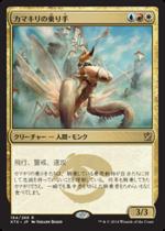 カマキリの乗り手/Mantis Rider(KTK)【日本語】