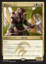 龍爪のスーラク/Surrak Dragonclaw(KTK)【日本語】
