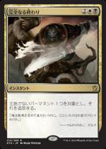 完全なる終わり/Utter End(KTK)【日本語】