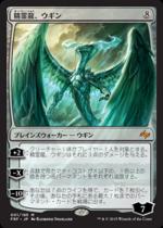 精霊龍、ウギン/Ugin, the Spirit Dragon(FRF)【日本語】