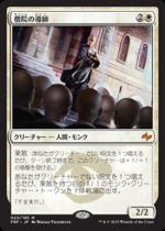 僧院の導師/Monastery Mentor(FRF)【日本語】