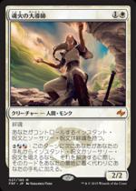 魂火の大導師/Soulfire Grand Master(FRF)【日本語】
