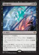 命運の核心/Crux of Fate(FRF)【日本語】