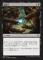 闇取引/Dark Deal(FRF)【日本語】