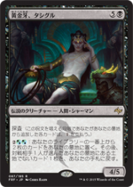 黄金牙、タシグル/Tasigur, the Golden Fang(FRF)【日本語】