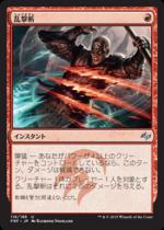 乱撃斬/Wild Slash(FRF)【日本語】