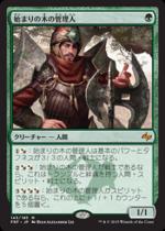 始まりの木の管理人/Warden of the First Tree(FRF)【日本語】