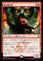 龍を操る者/Dragon Whisperer(DTK)【日本語】
