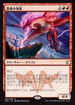 雷破の執政/Thunderbreak Regent(DTK)【日本語】