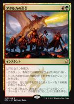 アタルカの命令/Atarka's Command(DTK)【日本語】