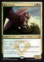 龍王ドロモカ/Dragonlord Dromoka(DTK)【日本語】