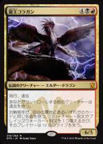 龍王コラガン/Dragonlord Kolaghan(DTK)【日本語】