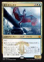 龍王オジュタイ/Dragonlord Ojutai(DTK)【日本語】