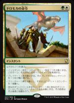 ドロモカの命令/Dromoka's Command(DTK)【日本語】