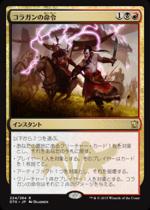 コラガンの命令/Kolaghan's Command(DTK)【日本語】