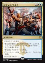 オジュタイの命令/Ojutai's Command(DTK)【日本語】