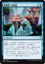 珊瑚兜への撤退/Retreat to Coralhelm(BFZ)【日本語】