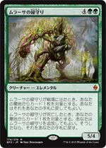 ムラーサの緑守り/Greenwarden of Murasa(BFZ)【日本語】