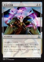 次元の歪曲/Spatial Contortion(OGW)【日本語】