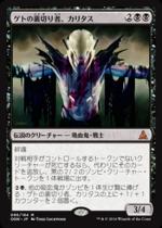 ゲトの裏切り者、カリタス/Kalitas, Traitor of Ghet(OGW)【日本語】