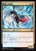 嵐追いの魔道士/Stormchaser Mage(OGW)【日本語】