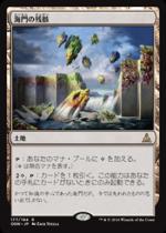 海門の残骸/Sea Gate Wreckage(OGW)【日本語】