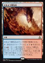 さまよう噴気孔/Wandering Fumarole(OGW)【日本語】