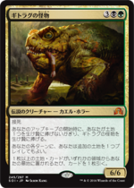 ギトラグの怪物/The Gitrog Monster(SOI)【日本語】
