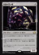 永遠の災い魔/Eternal Scourge(EMN)【日本語】