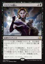 リリアナの誓い/Oath of Liliana(EMN)【日本語】