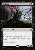 地獄の樹/Tree of Perdition(EMN)【日本語】
