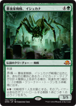 墓後家蜘蛛、イシュカナ/Ishkanah, Grafwidow(EMN)【日本語】
