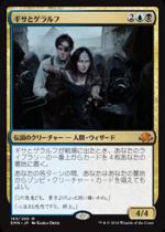 ギサとゲラルフ/Gisa and Geralf(EMN)【日本語】