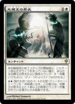 光輝王の昇天/Luminarch Ascension(ZEN)【日本語】