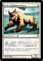 ステップのオオヤマネコ/Steppe Lynx(ZEN)【日本語】