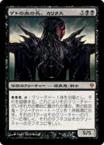 ゲトの血の長、カリタス/Kalitas, Bloodchief of Ghet(ZEN)【日本語】