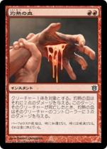 灼熱の血/Searing Blood(BNG)【日本語】