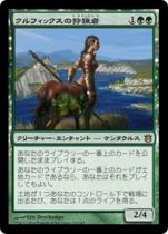 クルフィックスの狩猟者/Courser of Kruphix(BNG)【日本語】