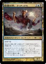 欺瞞の神、フィナックス/Phenax, God of Deception(BNG)【日本語】